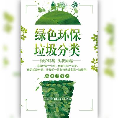 垃圾分类绿色环保自媒体宣传