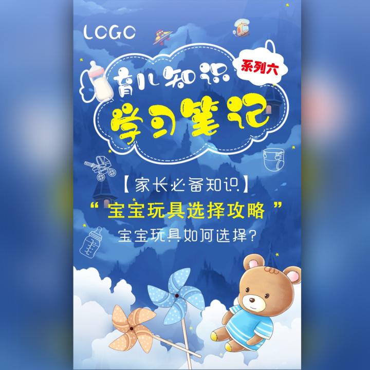 育儿知识学习宝典~【宝宝玩具选择攻略】