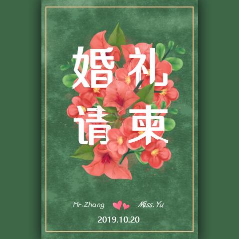复古花卉花朵高端大气婚礼邀请函结婚请帖请柬喜帖