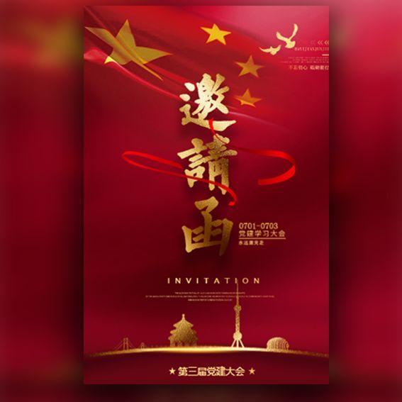 视频党建活动邀请函文艺汇演党政活动政府活动会议