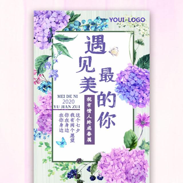 七夕情人节祝福贺卡公司简介
