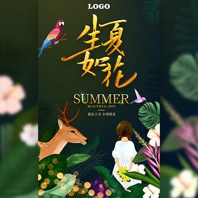 高端梦幻夏季新品上市店铺促销活动宣传通用