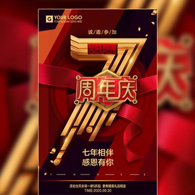 红金色大气商场7周年庆促销宣传