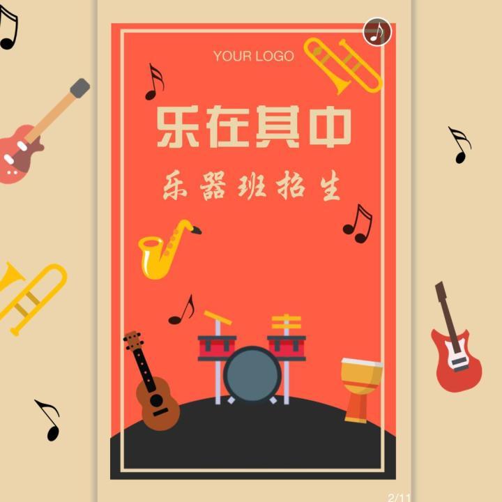 快闪乐器琴行招生钢琴吉他架子鼓兴趣班音乐培训班