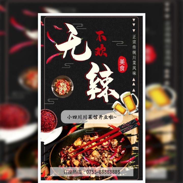 川菜馆川菜盛大开业餐馆餐厅美食活动宣传