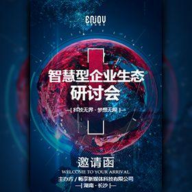 快闪超炫星球科技高端蓝色商务会议会展招商邀请函