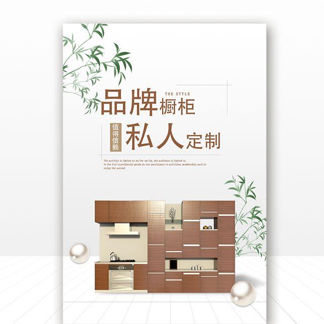 品牌橱柜欧派橱柜大师厨具厨房用品开业促销