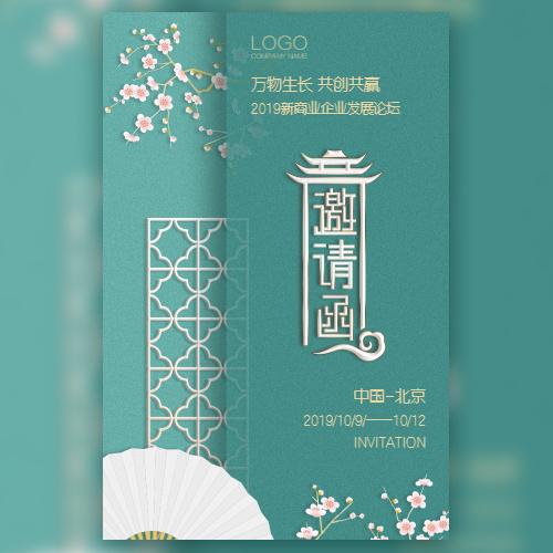 复古中式邀请函禅意中国风传统文化交流会论坛峰会