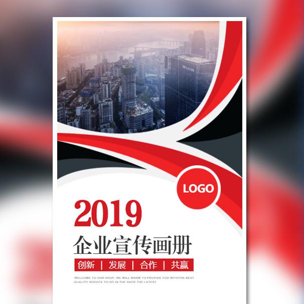 简约商务企业宣传公司介绍品牌推广产品画册招商合作