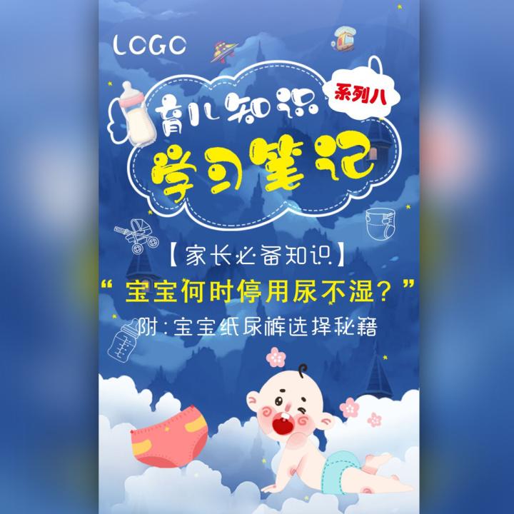 育儿知识学习宝典~【宝宝何时停用尿不湿?】