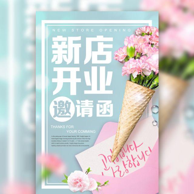 韩式小清新鲜花微店花店文艺新店开业活动