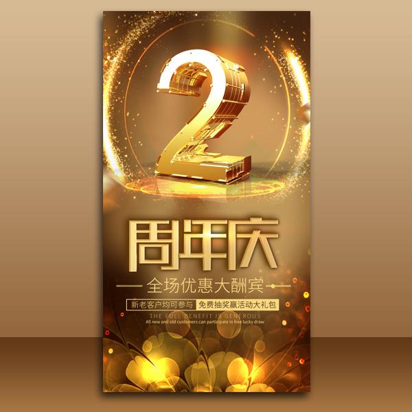 2周年庆商场电脑手机周年庆活动金色周年庆典邀请函