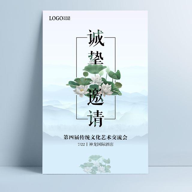 古典中国风传统文化艺术交流会活动邀请函书法展会