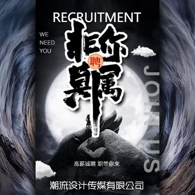 大气黑色中国风招聘