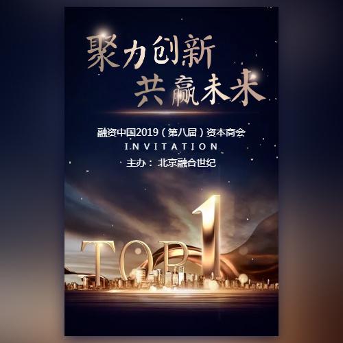 高端商务招商会议邀请函医疗金融高峰论坛会