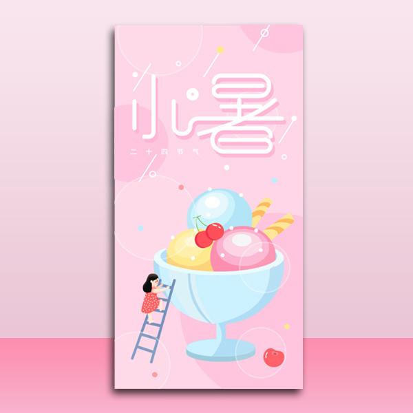 夏日小暑冰淇淋雪糕店甜品店咖啡店活动促销