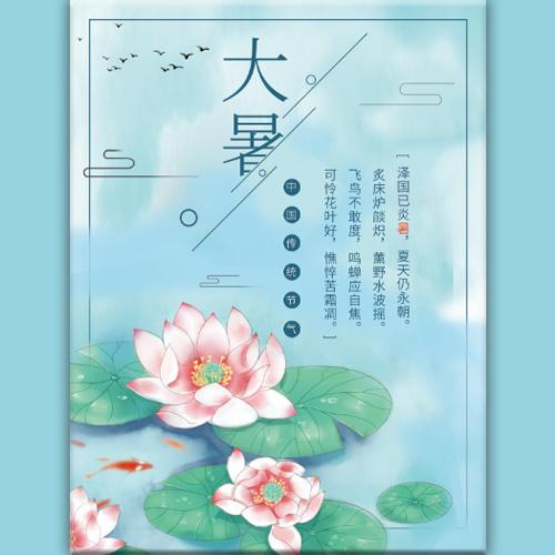 传统二十四时节大暑企业宣传