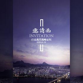 炫酷快闪高端简约蓝紫科技商务会议会展招商邀请函