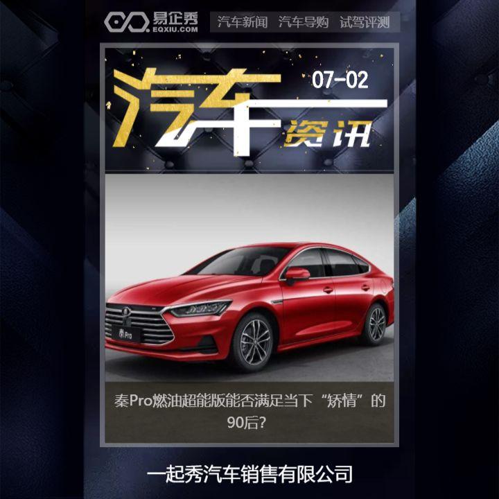 每日资讯汽车简报0702