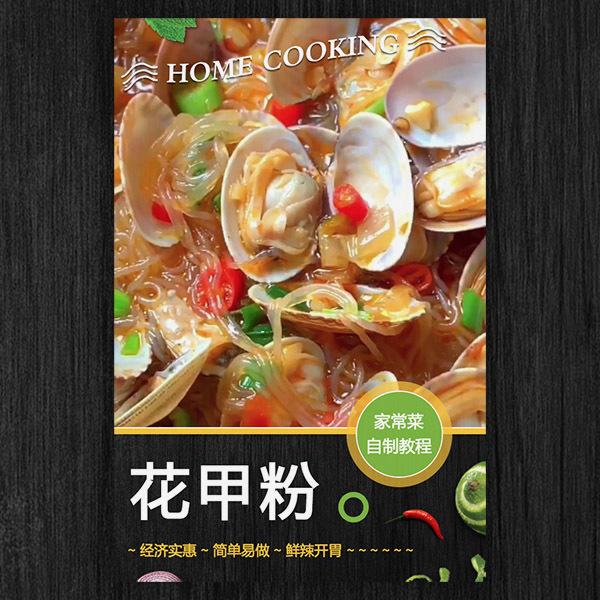 【家常菜自制教程】花甲粉的家常做法-美食推荐