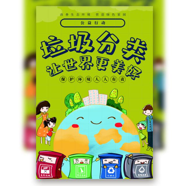 垃圾分类环保宣传保护环境环保公益广告宣传地球清洁