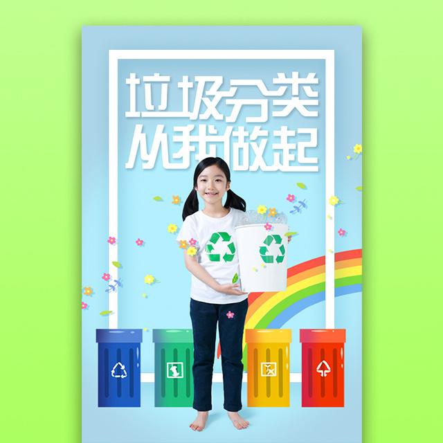 垃圾分类科普知识宣传环保宣传活动