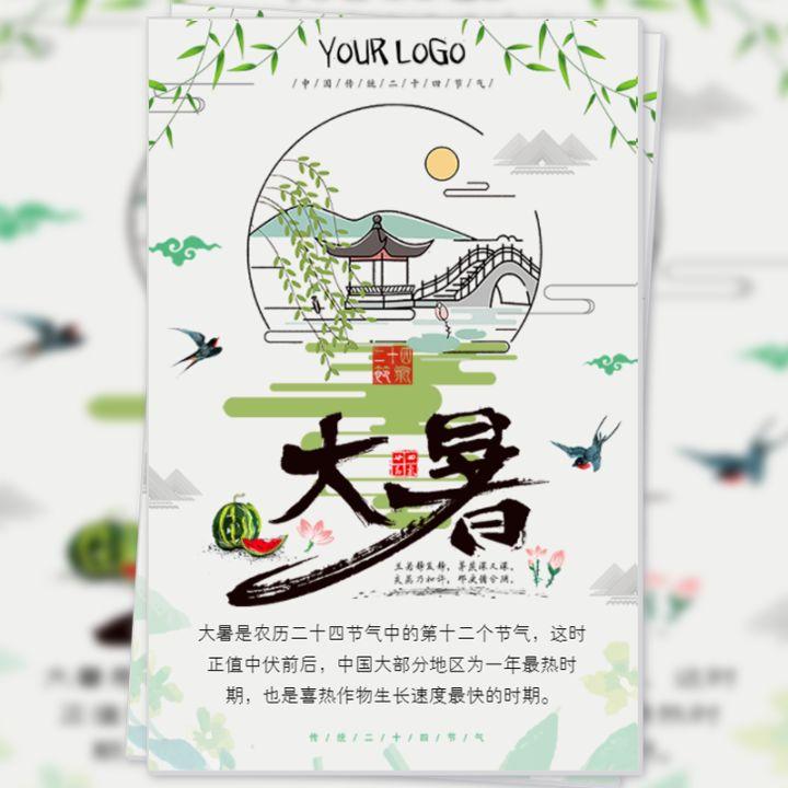 大暑夏季服装促销中国传统文化