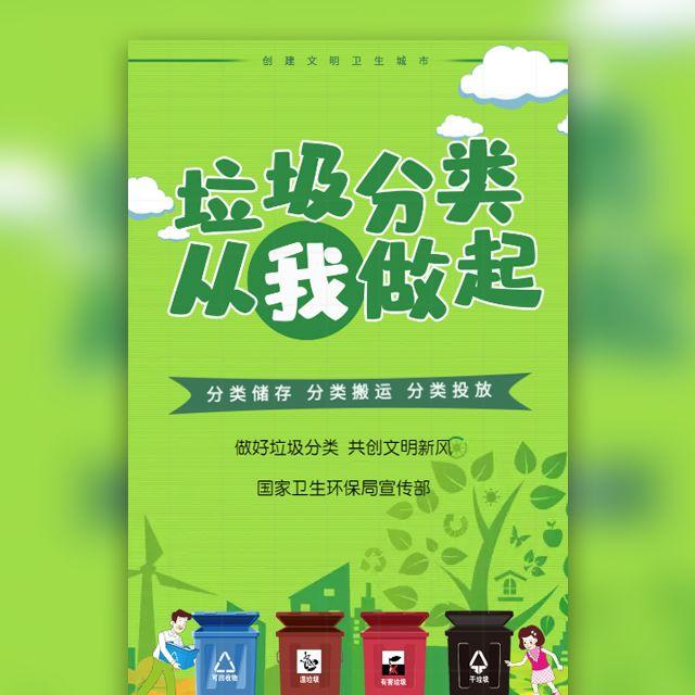 垃圾分类绿色环保家园创文公益宣传