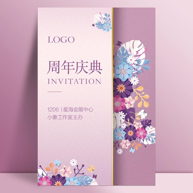 高端大气紫色花朵周年庆典邀请函感恩答谢会活动宣传
