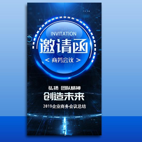 5G未来高端科技峰会商务邀请函5G手机新品发布邀请函