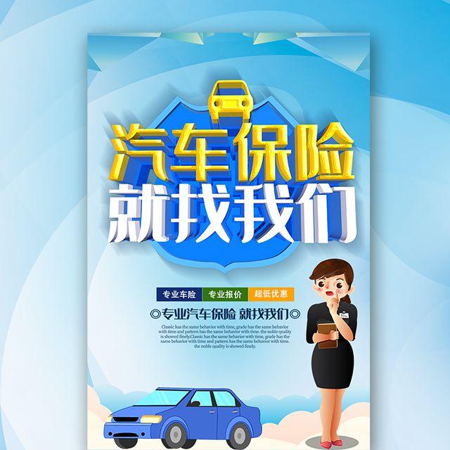 汽车保险平安车险专业汽车保险代办保险报价