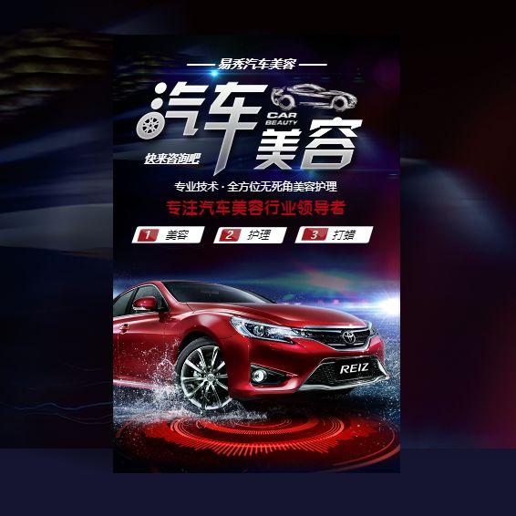 汽车美容汽车维修汽车服务店汽车保养服务活动宣传