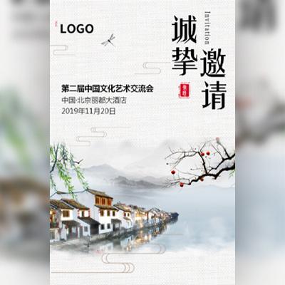中国风邀请函企业活动讲座论坛峰会活动邀请函