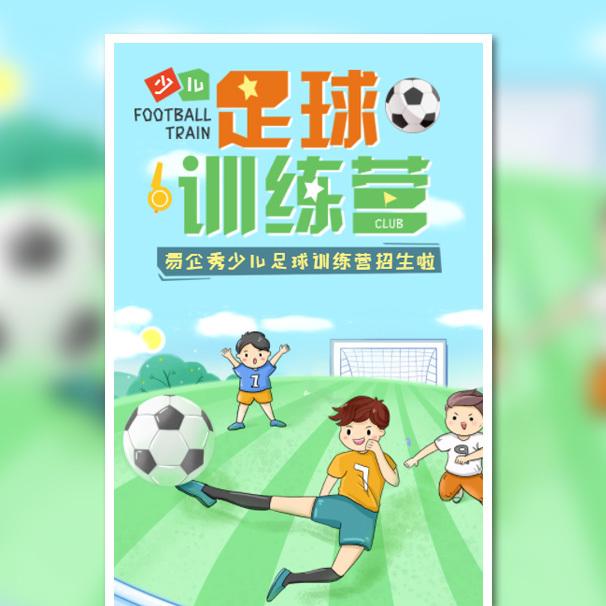 卡通足球特训营少儿足球训练营招生足球俱乐部夏令营