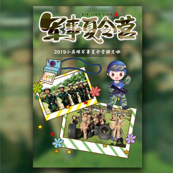 军事夏令营招生宣传暑假户外野营军事集训营招生报名