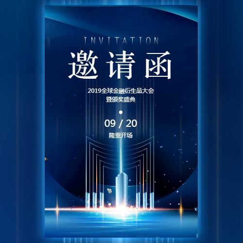 高端大气商务互联网金融峰会邀请函