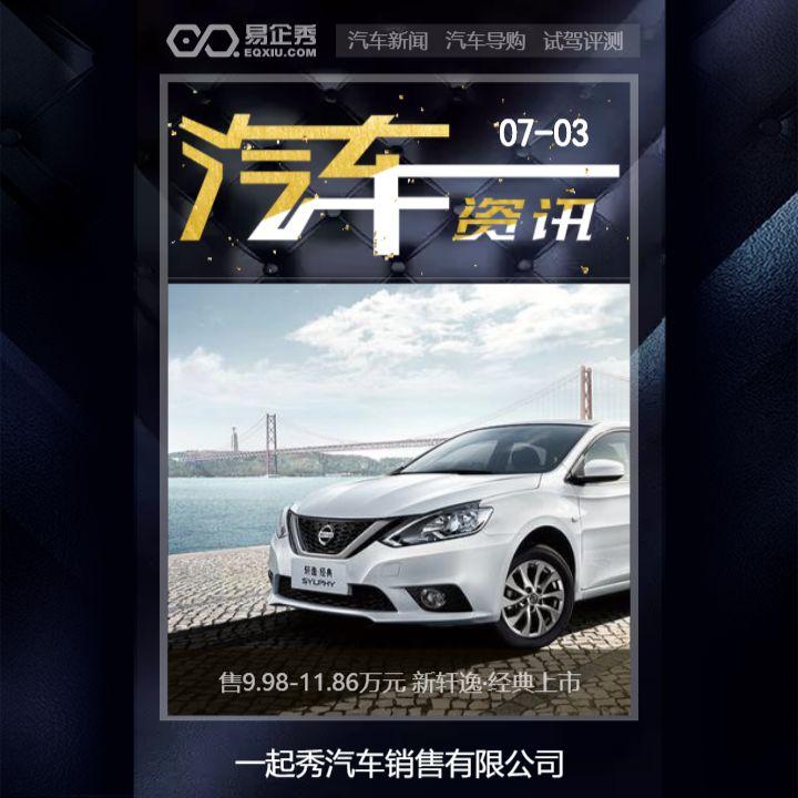 每日资讯汽车简报0703