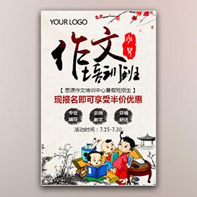 中国风作文培训招生写作招生暑假作文培训招生