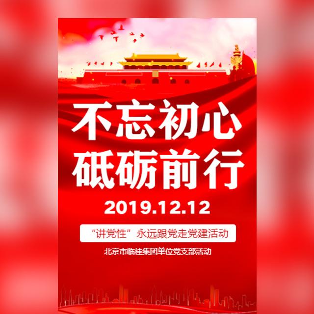 红色党建活动党员风采党员活动日优秀党支部总结汇报