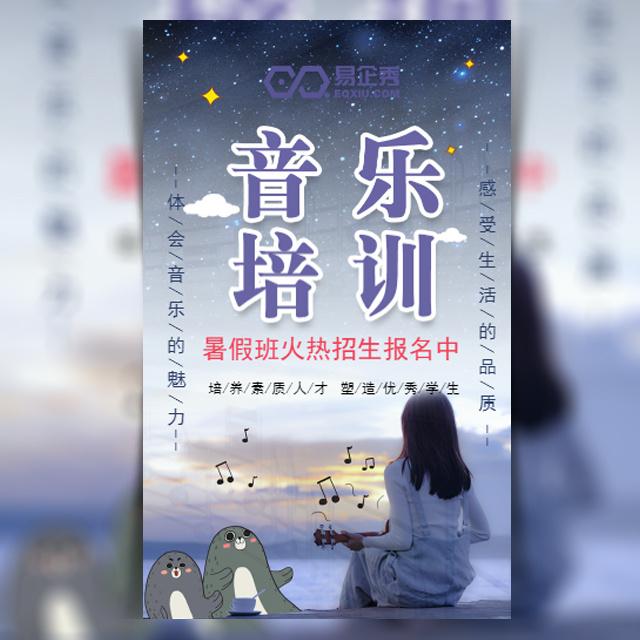 清新暑假音乐培训班招生才艺培训班招生暑期招生