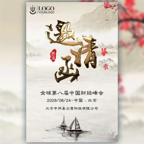 中国风水墨动态山水禅意邀请函传统文化交流会论坛