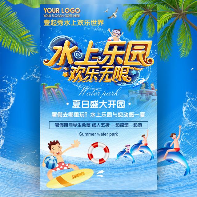 水上乐园开园活动宣传亲子水上乐园暑假活动促销宣传