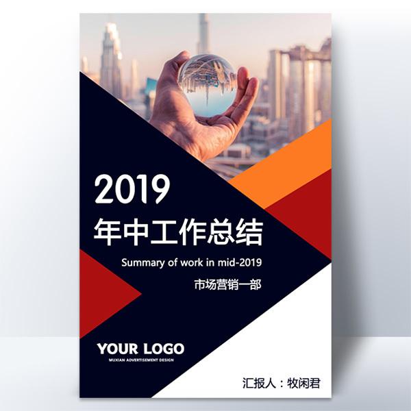 简约商务风2019年中工作总结汇报述职报告