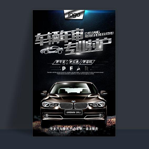 专业车辆年审代办过户代办违章汽车服务中心活动宣传