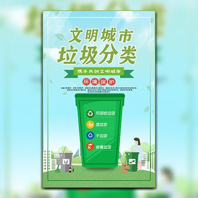 垃圾分类推行公益活动普及科普宣传环保协会公益活动