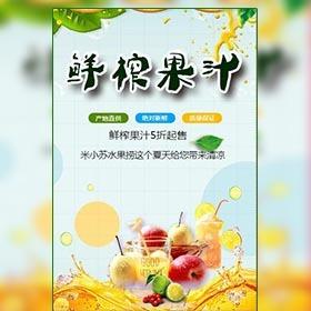 水果捞甜品饮品活动促销