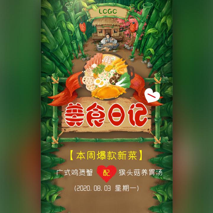 【美食日记一】广式鸡煲蟹配猴头菇养胃汤
