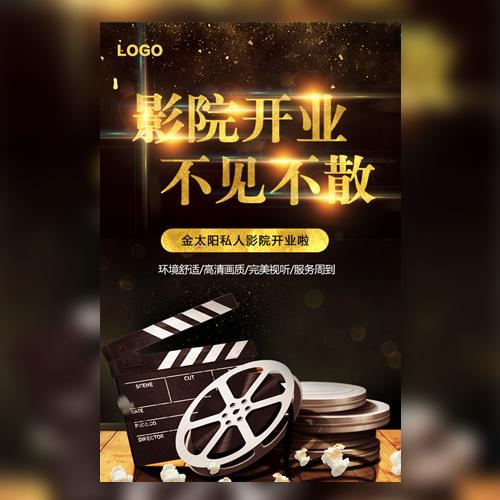 私人影院开业私家电影院促销活动电影开幕新片上映