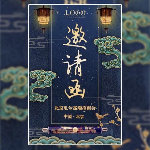 中国风古风中式蓝韵高端大气邀请函