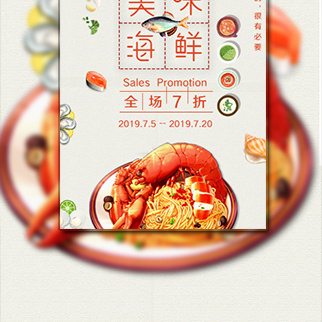 餐饮美食海鲜餐厅活动促销开业活动